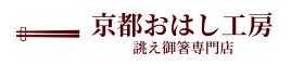 京都おはし工房_京都のお箸専門店
